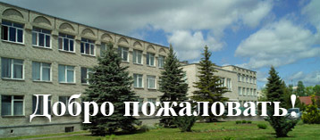 Картинки по запросу волковысский колледж УЧРЕЖДЕНИЯ ОБРАЗОВАНИЯ «ГРОДНЕНСКИЙ ГОСУДАРСТВЕННЫЙ УНИВЕРСИТЕТ ИМЕНИ ЯНКИ КУПАЛЫ»